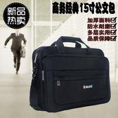 公事包公文包男商務牛津帆布單肩電腦包大容量橫款男士手提工作包辦公包