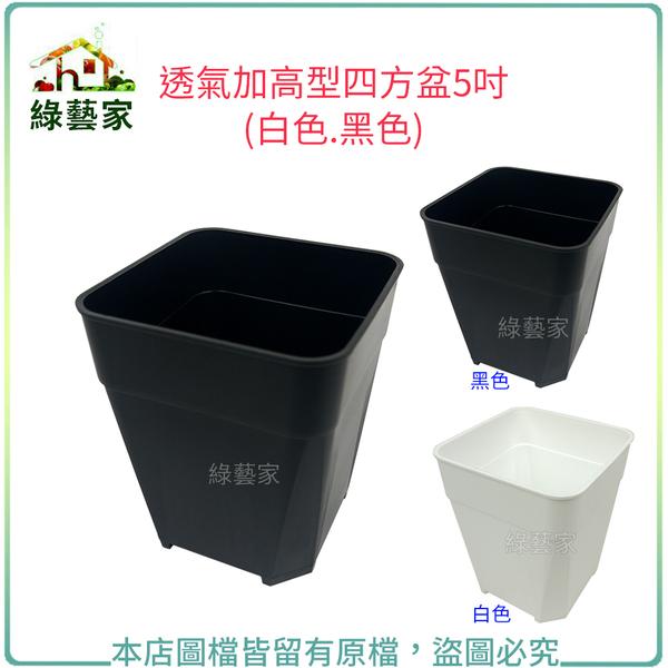 【綠藝家】透氣加高型四方盆5吋(黑色.白色共2色可選)