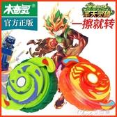 木奇靈2聖天靈種手指尖超控陀螺旋轉兒童玩具成人魔幻木麒麟 【快速出貨】
