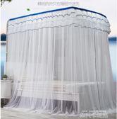 不銹鋼釣魚竿伸縮蚊帳U型三開門宮廷雙人家用公主支架1.5米1.8m床igo 依凡卡時尚
