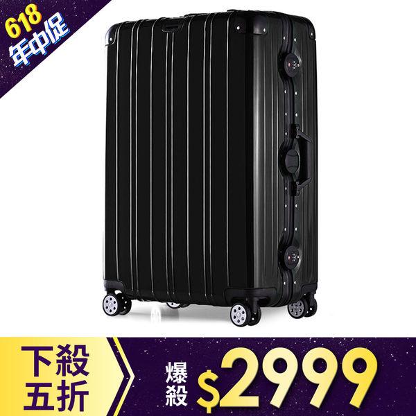 行李箱 鋁框箱 29吋 PC金屬堅固鋁框專利飛機輪 法國奧莉薇閣 無與倫比的美麗-曜石黑