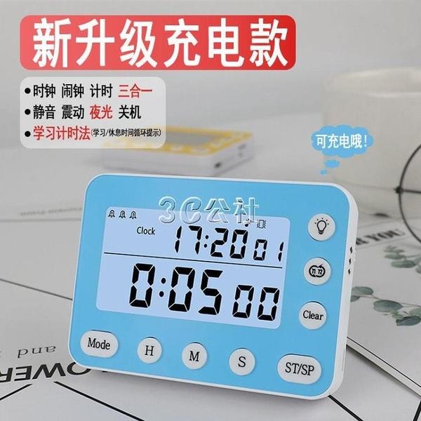 HIK可充電計時器可愛學生做題提醒器夜光智能鬧鐘語音靜音震動