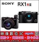 《映像數位》 SONY RX1R II ...