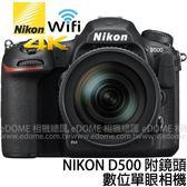 NIKON D500 附 SIGMA 18-35mm F1.8 ART 贈一萬元郵政禮券 (24期0利率 免運 國祥公司貨) 4K錄影 數位單眼相機