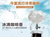 日式玻璃冰滴咖啡壺冰釀咖啡器具冷萃咖啡機【3C玩家】