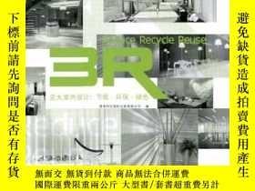 二手書博民逛書店罕見3R:亞太室內設計:節能·環保·綠色Y177675 香港科訊國際出版有限公司 編 華中