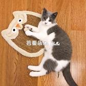 貓抓板 貓抓板貓撓貓抓墊大號劍麻繩防沙發耐磨爪子貓咪貓爪板用具貓用品 『快速出貨』YTL