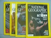 【書寶二手書T8/雜誌期刊_RHF】國家地理雜誌_2006/4-7月號_共4本合售_為了站起來等