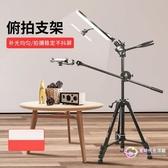 單反相機手機支架 三腳架俯拍桌面拍攝自拍神器拍90度專業穩定通用【星時代】jy