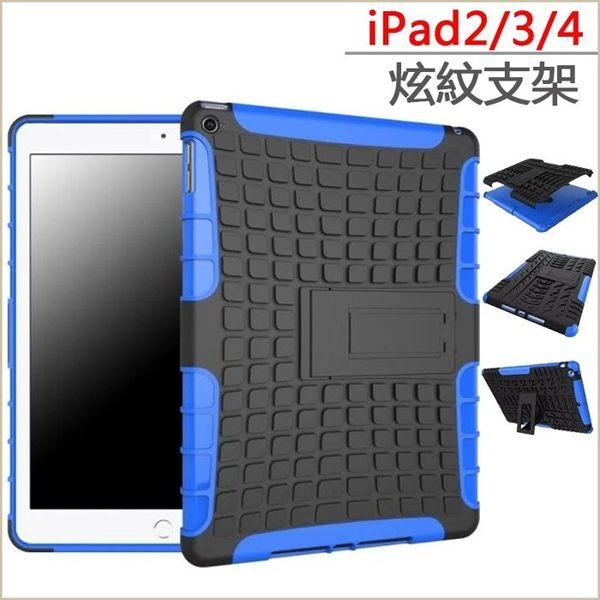 輪胎紋 iPad 2 3 4平板保護殼 iPad4 保護套 防摔 防震 iPad2 全包邊 保護殼 iPad3 保護套 隱形支架 矽膠套