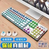 蒸汽朋克游戲機械鍵盤青軸黑軸復古有線外設電競專用【英賽德3C數碼館】