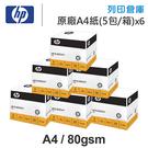 HP EVERYDAY PAPER 多功能影印紙 A4 80g (5包/箱) x6