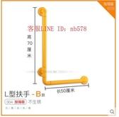 防滑浴室L型扶手欄杆 馬桶淋浴廁所衛生間無障礙(304加強版-黃色[70*70])