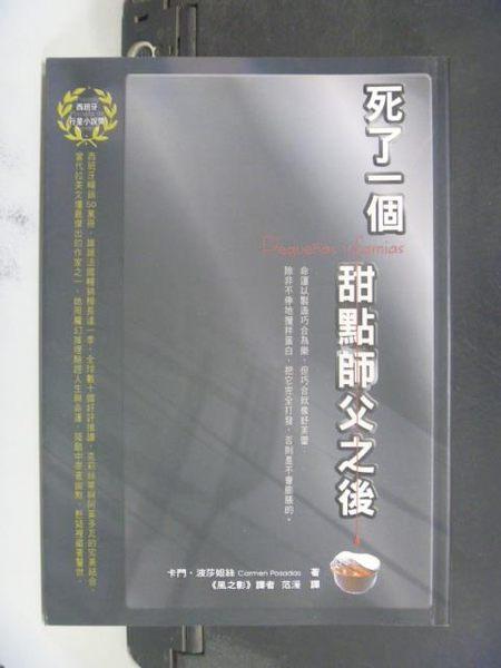 【書寶二手書T6/一般小說_KDU】死了一個甜點師父之後_範媛