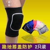 運動舞蹈護膝夏季跑步足球跳舞專用膝蓋跪地加厚防摔護具男女 【格林世家】