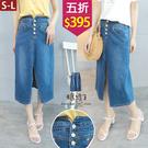 【五折價$395】糖罐子排釦車線造型腰頭前開衩口袋刷色單寧裙→深藍 現貨(S-L)【SS1971】