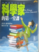 【書寶二手書T7/科學_JSW】科學家的第一堂課_南西‧羅絲薇