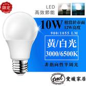 [TML]愛媛家居E27 10W LED燈泡2入  白光/黃光10W黃光燈泡2入