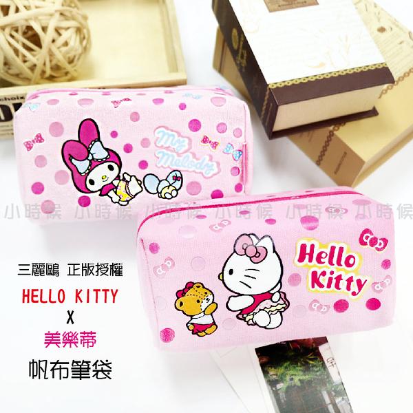 ☆小時候創意屋☆ 三麗鷗 正版授權 HELLO KITTY 美樂蒂 QQ 帆布 筆袋 化妝包 鉛筆盒 收納包 手機包