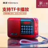 收音機插卡便攜小音箱老人晨練念佛機評書MP3外播放 滿天星