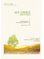 二手書博民逛書店 《漫步巴勒斯坦:消逝中的風景》 R2Y ISBN:9574454827│拉加.薛哈德