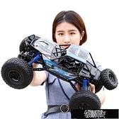 玩具車 超大遙控汽車兒童節禮物越野車四驅漂移rc攀爬車電動男孩玩具賽車 【雙十一狂歡】