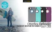 原廠正品 OtterBox DEFENDER iPhone SE2 / 8 / 7 (4.7吋) 專用 防禦者 防摔 保護殼