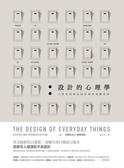 (二手書)設計的心理學:人性化的產品設計如何改變世界