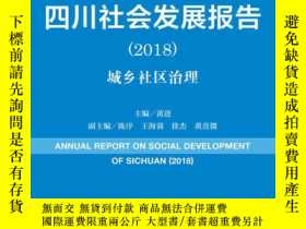 全新書博民逛書店四川社會發展報告:城鄉社區治理:2018:2018:Governanceof urban-rural commun