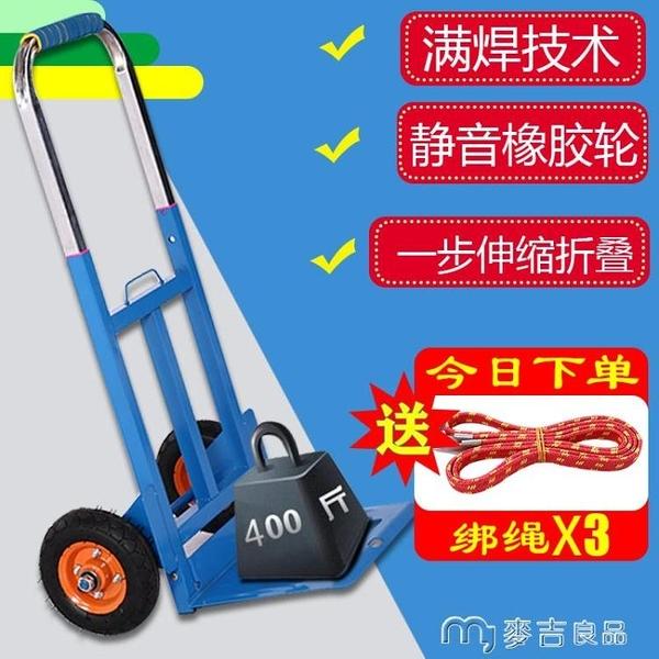 手推車手拉車搬運車行李車折疊便攜拉貨車大號拖車小拉車載重兩輪手 麥吉良品YYS