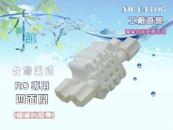 【龍門淨水】RO配件-四面閥.淨水器.飲水機.RO純水機.電解水機.水電材料(貨號AE3107)