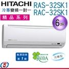 (含運安裝另計)【信源】6坪【HITACHI 日立 冷專變頻一對一分離式冷氣】RAS-32SK1+RAC-32SK1