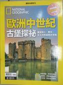 【書寶二手書T1/雜誌期刊_YDP】國家地理特刊_歐洲中世紀古堡探秘