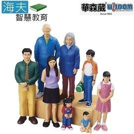 【海夫智慧教育】華森葳 建構積木 亞洲家族 N8-AA202