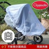 英國嬰幼兒推車專用防蟲罩/防蚊/蚊帳-白 150x135cm CLIPPASAFE M-6-3-CL194
