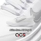 Nike 慢跑鞋 Wmns Run All Day 2 白 銀 女鞋 運動鞋 【ACS】 CD0224-100