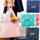 摺疊收納袋 環保購物袋 輕巧大容量 bagcu超市購物包 米荻創意精品館