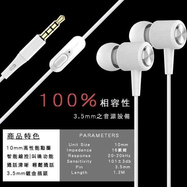 快速出貨【菱紋通話&音樂耳機】適用所有3.5mm耳機孔所有廠牌 三星華碩小米 手機平板MP3 線控耳機