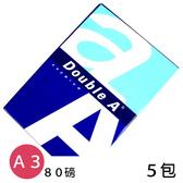 Double A A3影印紙 80磅 (白色) 【一箱5包入】(每包500張) 免運費 A&a
