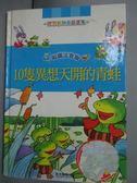 【書寶二手書T4/兒童文學_HQJ】10隻異想天開的青蛙_風車編輯部