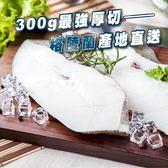 【吃浪食品】嚴選厚切扁鱈(300g±10%/1片裝)