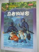 【書寶二手書T1/兒童文學_IFN】神奇樹屋5-忍者的祕密_瑪莉‧奧斯本