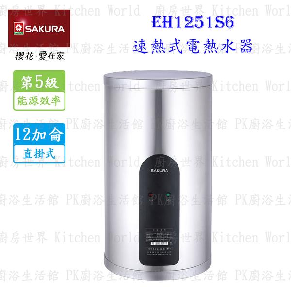 【PK廚浴生活館】 高雄 櫻花牌 EH1251S6 / LS6 速熱式 電熱水器 12加侖 直 / 橫掛式 EH1251 實體店面