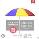 品佳戶外遮陽傘大號雨傘廣告傘太陽傘擺攤傘印刷定制摺疊沙灘圓傘  一米陽光