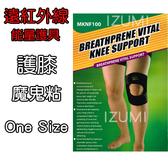 護膝 能量護具 海伸 BP106
