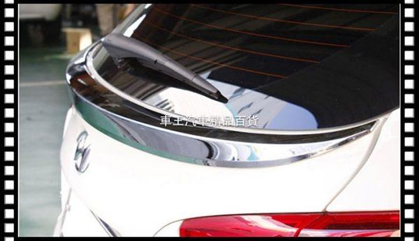 【車王小舖】Hyundai ix35 現代 後窗飾條 尾飾條 裝飾條 韓國進口 電鍍精品 貨到付運費150元