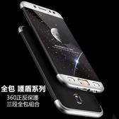 三星 Galaxy J3 J7 Pro 手機殼 撞色 三段式 磨砂硬殼 護盾系列 360度全包 保護殼 防摔 不掉漆 保護套