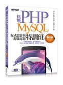 (二手書)挑戰PHP/MySQL程式設計與超強專題特訓班(第三版)(適用PHP5~PHP6)