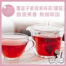 午茶夫人 覆盆子萊姆果味茶 20入/罐 水果茶/無咖啡因/茶包