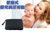 便攜式嬰兒換尿布墊 可掛嬰兒推車, 舒適 方便好摺疊 收納 尿布攜帶包 防髒墊 保潔墊 新生兒